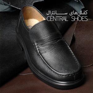 کفش های سانترال - central shoes