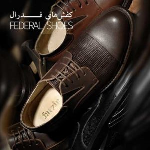 کفش های فدرال - federal shoes