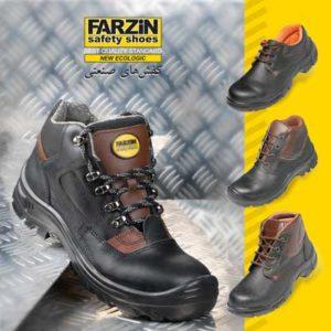 کفش های ایمنی - safety shoes