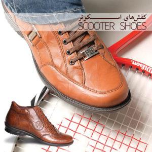 کفش های اسکوتر - scooter shoes
