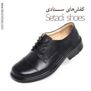 کفش های ستادی