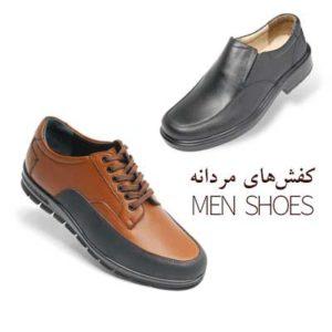 کفش های مردانه فرزین