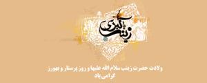 ولادت-حضرت-زینب -سلام-الله-علیها-و-روز-پرستار-و-بهورز--گرامی-باد